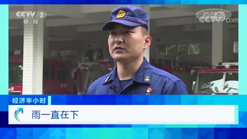 《经济半小时》 20200624 重庆洪水大救援