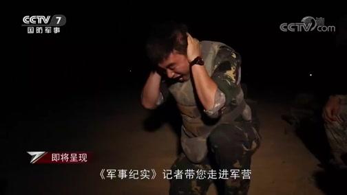 《军事纪实》 20200626 记者走军营 高原上的守护者