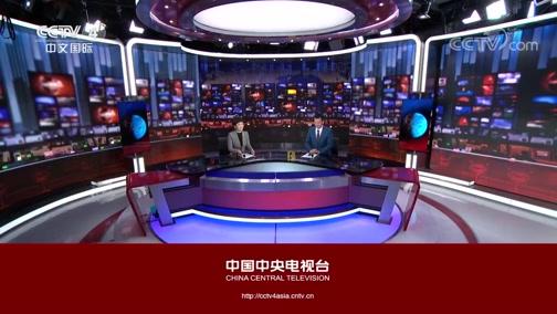《中国新闻》 20200627 12:00