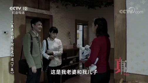 《方圆剧阵》 20200629 三集迷你剧·何处是归途(下集)