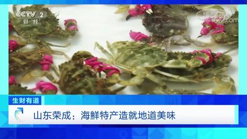 《生财有道》 20200630 山东荣成:海鲜特产造就地道美味