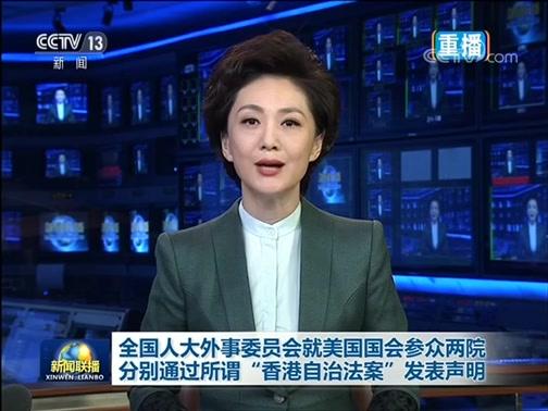 《新闻联播》 20200702 21:00