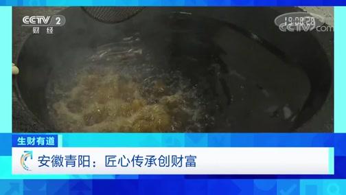 《生财有道》 20200702 安徽青阳:匠心传承创财富