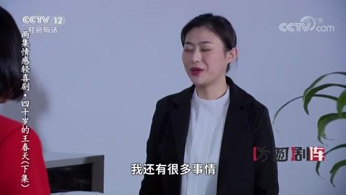《方圆剧阵》 20200703 两集情感轻喜剧·四十岁的王春天(下集)