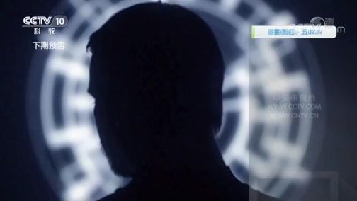 《解码科技史》 20200705 寻找护发秘诀