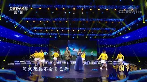 《中国节拍》 20200708