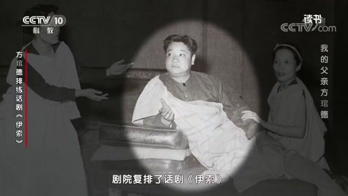 《读书》 20200708 方子春/宋苗 《一棵菜 我眼中的北京人艺》 我的父亲方琯德