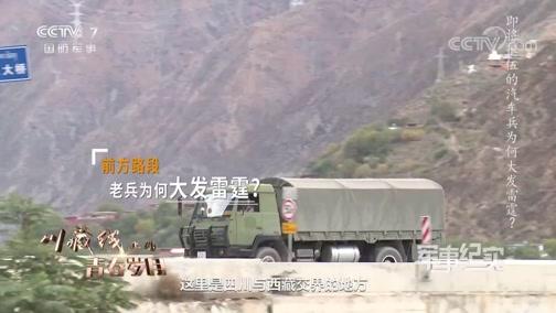 《军事纪实》 20200715 川藏线上的青春岁月