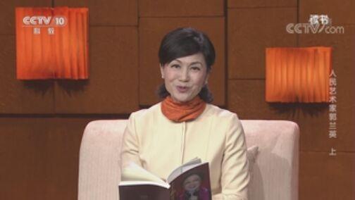 《读书》 20200721 刘红庆 《人民艺术家郭兰英》 人民艺术家郭兰英 上