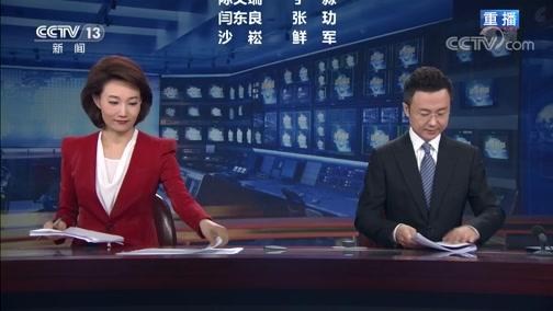 《新闻联播》 20200723 21:00