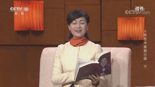《读书》 20200723 刘红庆 《人民艺术家郭兰英》 人民艺术家郭兰英 下