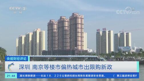"""《央视财经评论》 20200727 楼市调控 为何""""打补丁""""?"""