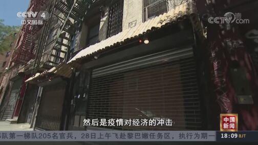 《中国新闻》 20200728 18:00