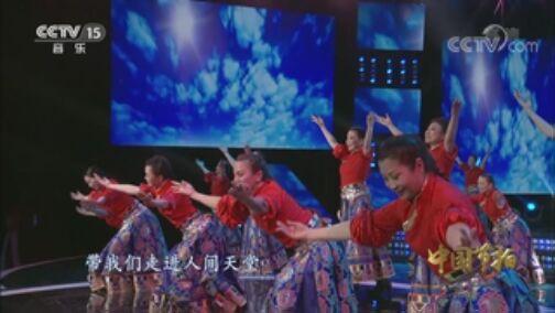 《中国节拍》 20200728