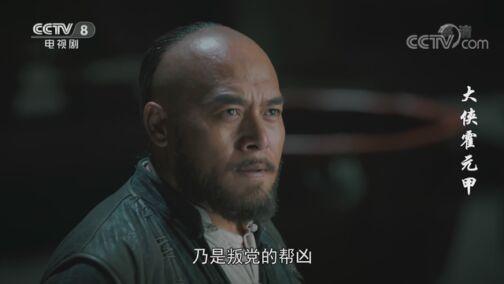 《大侠霍元甲》 第1集