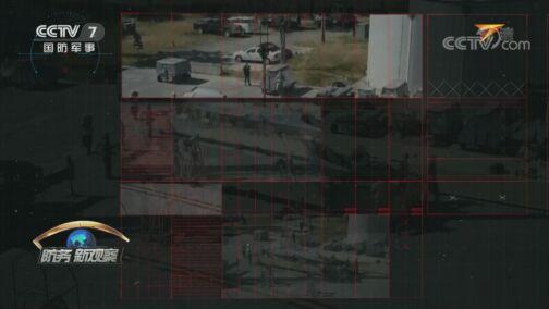 《防务新观察》 20200731 军火乱开口子 带毒四处拱火 美国憋着什么坏?