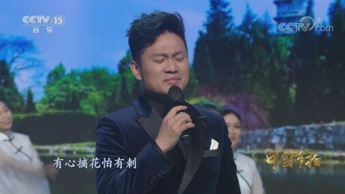 《中国节拍》 20200805 16:05