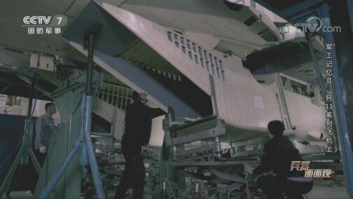 《兵器面面观》 20200806 军工记忆Ⅱ 歼11系列飞机(上)