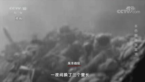 《读书》 20200806 谭元斌 《本色英雄张富清》 本色英雄张富清