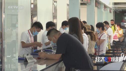 《经济半小时》 20200811 海南:离岛免税催热购物潮