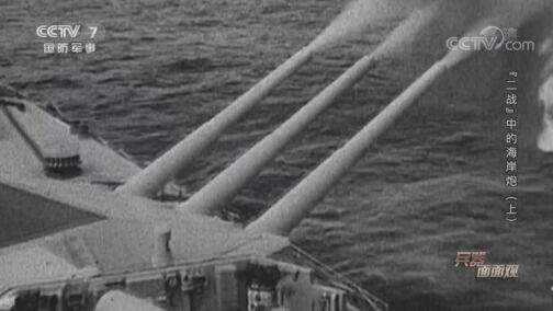 """《兵器面面观》 20200812 """"二战""""中的海岸炮(上)"""
