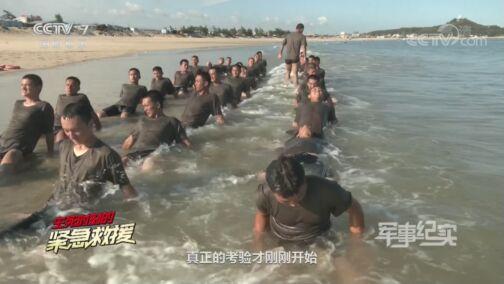 《军事纪实》 20200817 生死时刻的紧急救援