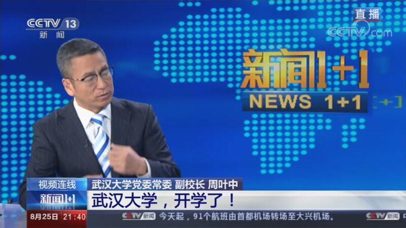 《新闻1+1》 20200825 武汉大学,开学了!