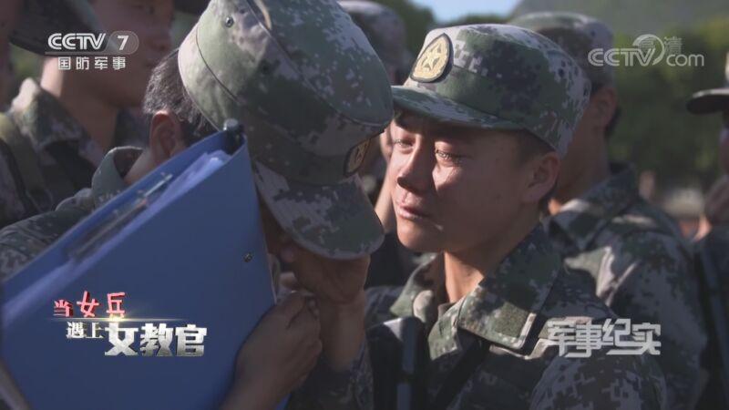 《军事纪实》 20200826 当女兵遇上女教官