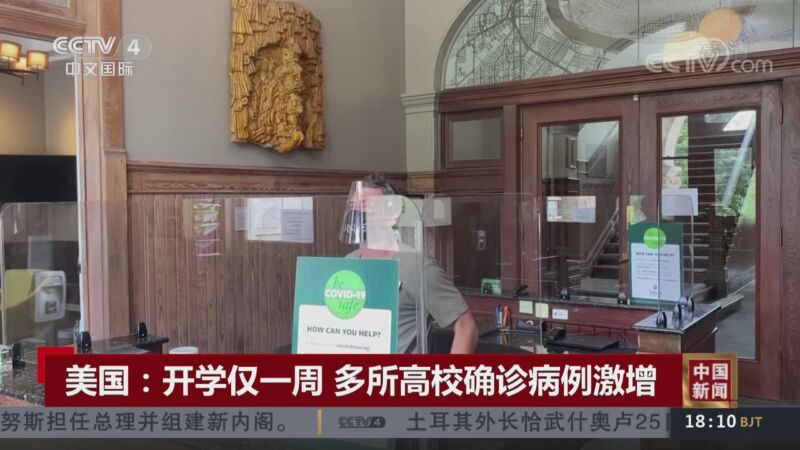 《中国新闻》 20200826 18:00