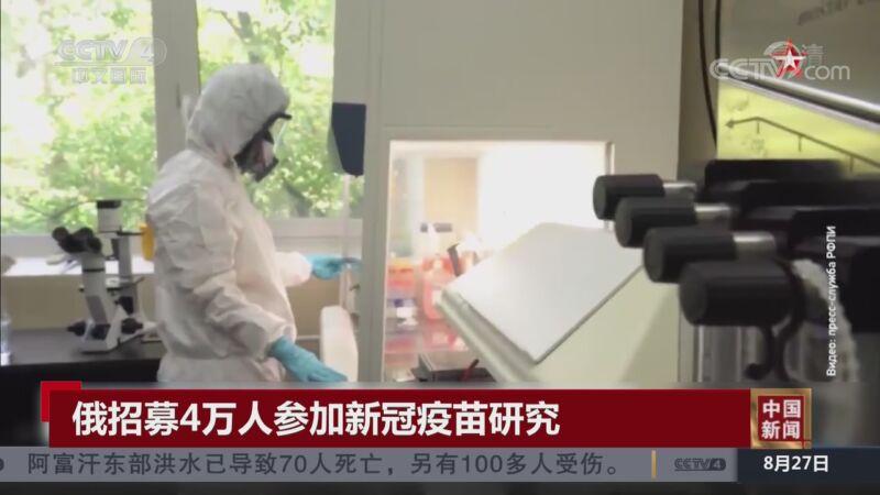 《中国新闻》 20200827 07:00