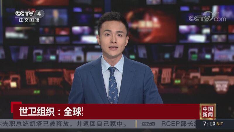 《中国新闻》 20200828 07:00