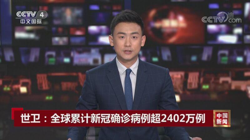 《中国新闻》 20200828 04:00