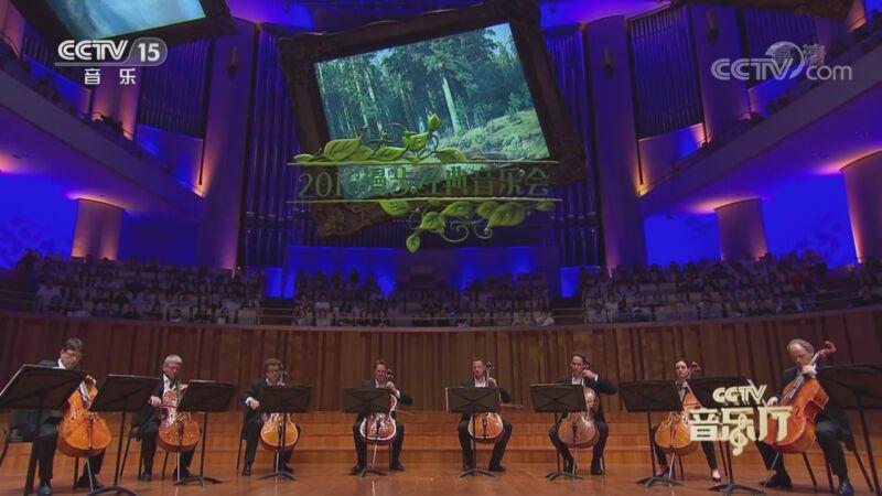 """《CCTV音乐厅》 20200828 """"漫步经典""""系列音乐会(70) """"唯美经典""""主题音乐会(三)"""