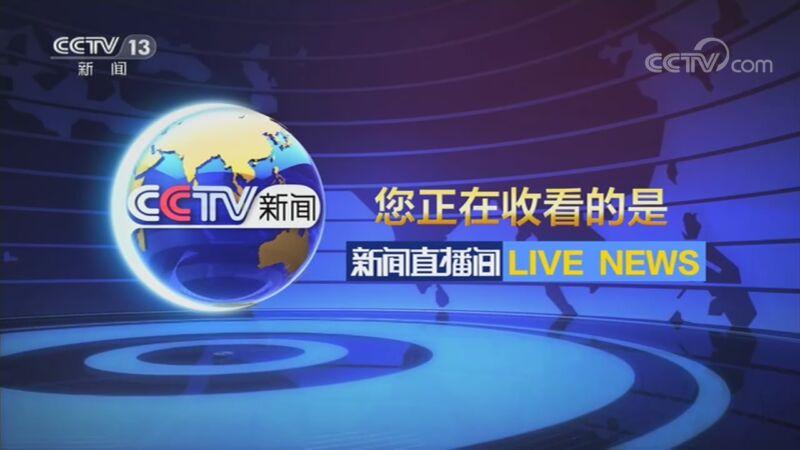 《新闻直播间》 20200829 09:00