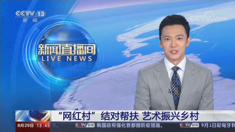 《新闻直播间》 20200829 13:40