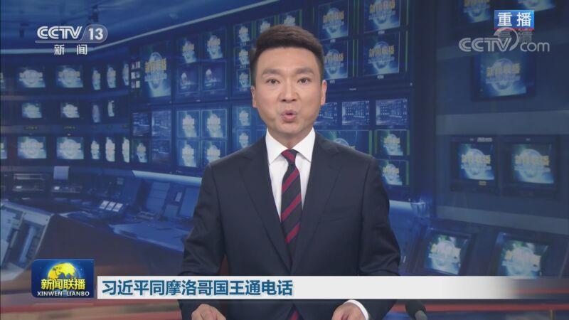 《新闻联播》 20200901 21:00