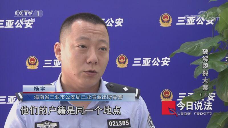 """《今日说法》 20200903 破解""""嗅探""""大案(上)"""