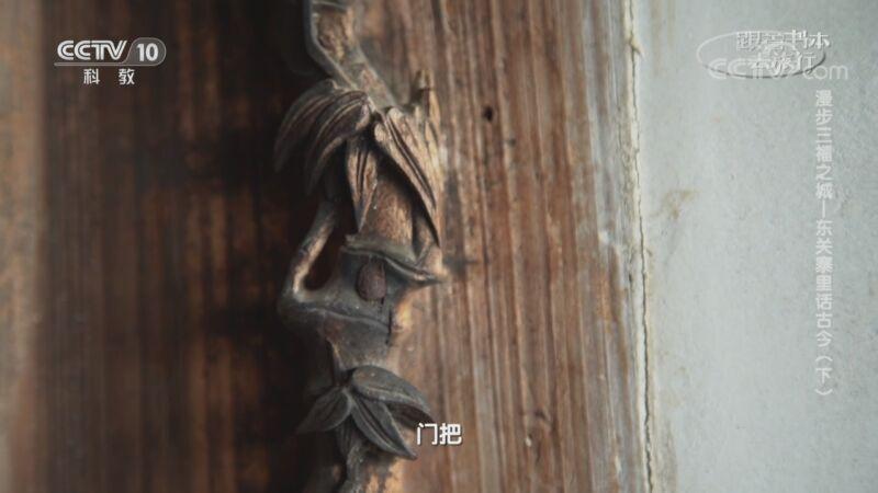 《跟着书本去旅行》 20200904 漫步三福之城——东关寨里话古今(下)