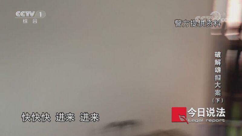 """《今日说法》 20200904 破解""""嗅探""""大案(下)"""