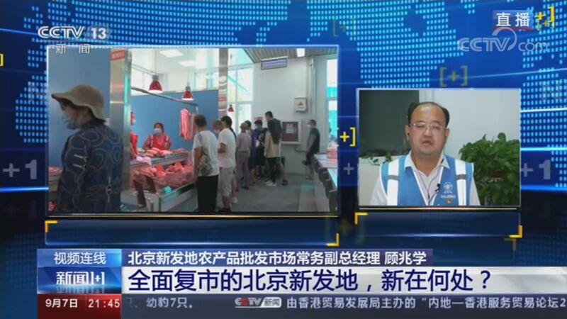 《新闻1+1》 20200907 全面复市的北京新发地,新在何处?
