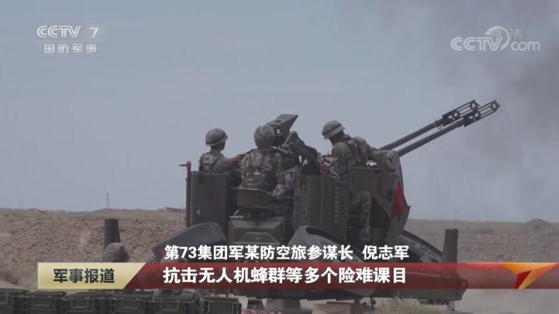 《军事报道》 20200907