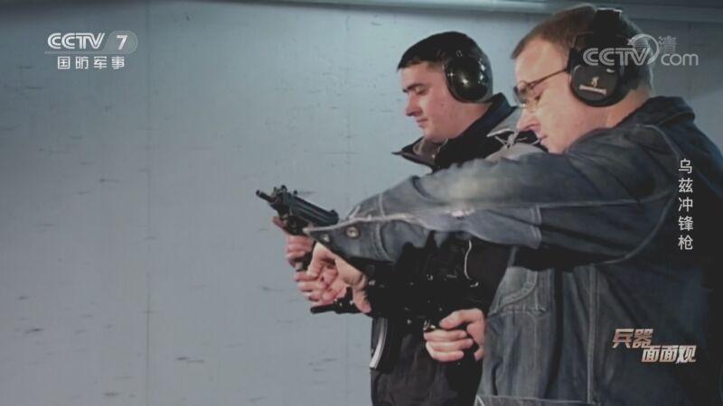 《兵器面面观》 20200909 乌兹冲锋枪