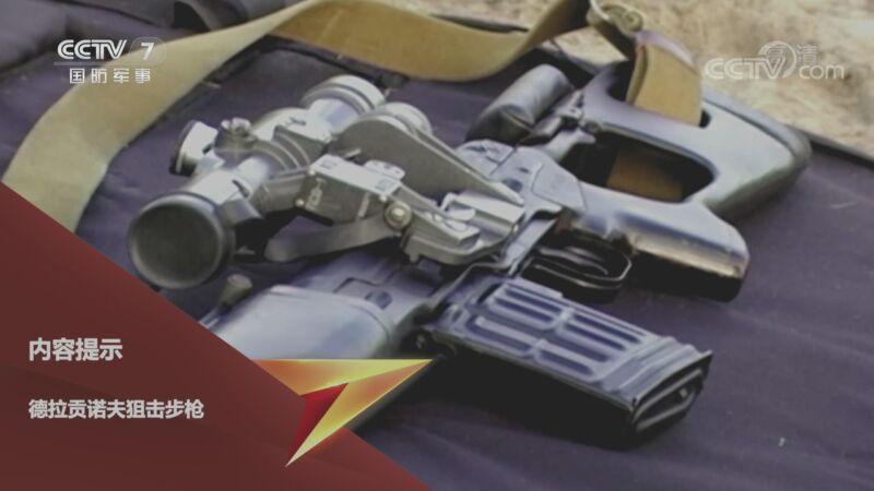 《兵器面面观》 20200910 斯太尔AUG突击步枪