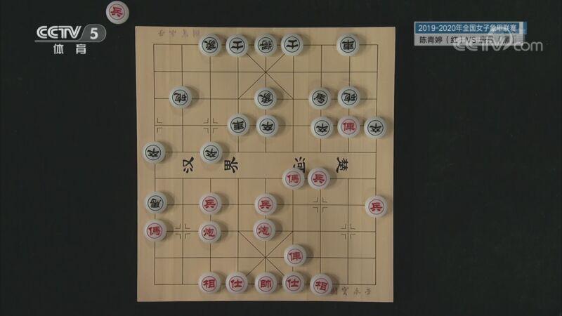 [棋牌乐]20200912 女子象甲联赛:陈青婷VS唐丹