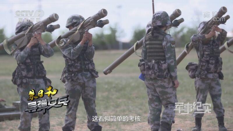 《军事纪实》 20200915 朱日和导弹女兵