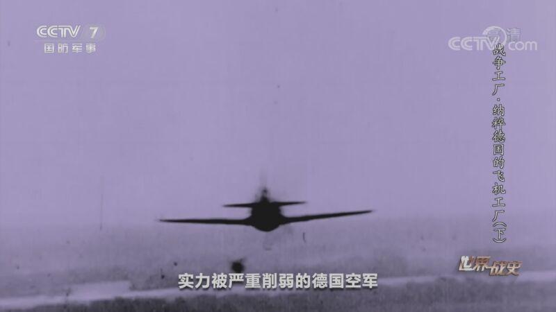 《世界战史》 20200916 战争工厂 纳粹德国的飞机工厂(下)