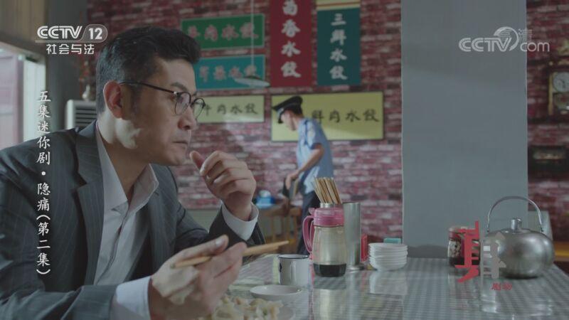 《方圆剧阵》 20200917 五集迷你剧集·隐痛(第二集)