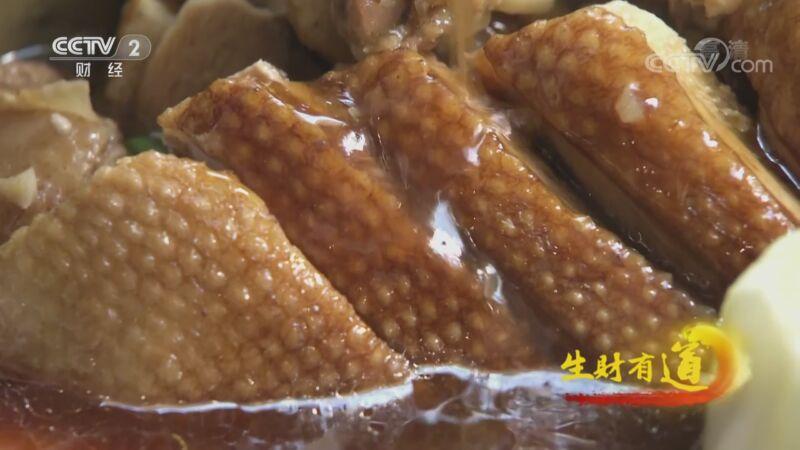 《生财有道》 20200921 粤菜师傅有妙招 匠心打造好风味
