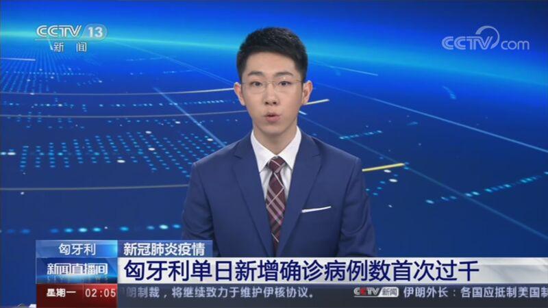 《新闻直播间》 20200921 02:00