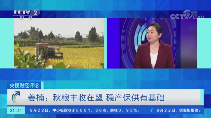 《央视财经评论》 20200922 中国农民丰收节:我们一起迎小康